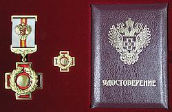Бронзовый крест ФМБА России
