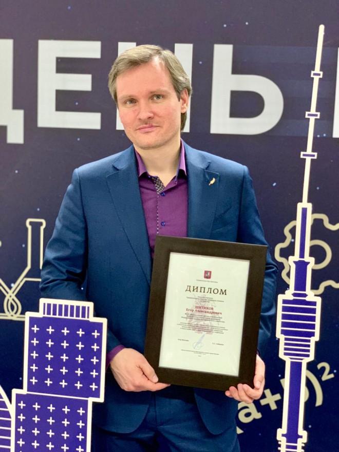 EgorShitikov-with_Diploma2
