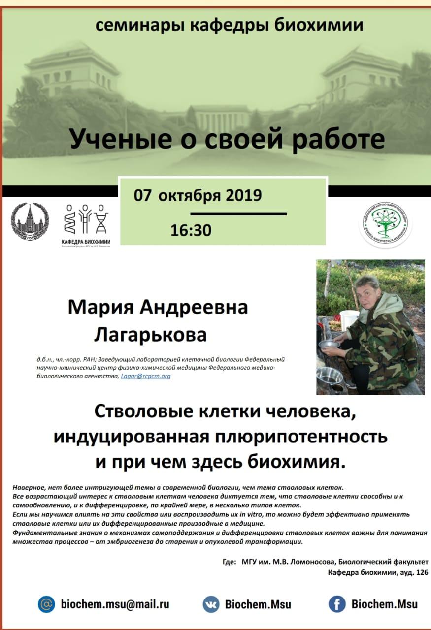 Семинар МА Лагарьковой