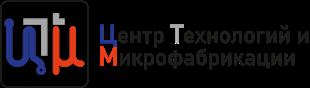 Центр технологий и микрофабрикации